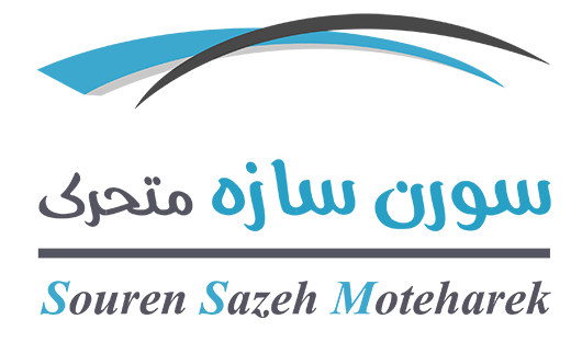 سقف متحرک سورن سازه