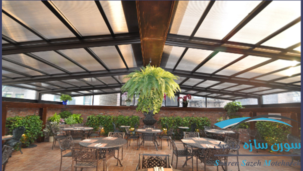 سقف متحرک رستوران پلی کربنات